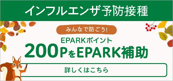 インフルエンザ予防接種 EPARK補助